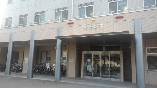 神奈川県警幸警察署