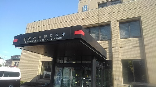 警視庁葛飾警察署