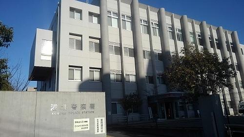 神奈川県警港北警察署