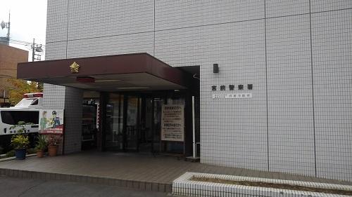 神奈川県警宮前警察署