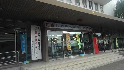神奈川県警相模原南警察署
