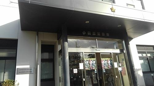 神奈川県警小田原警察署