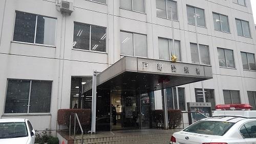 神奈川県警戸部警察署