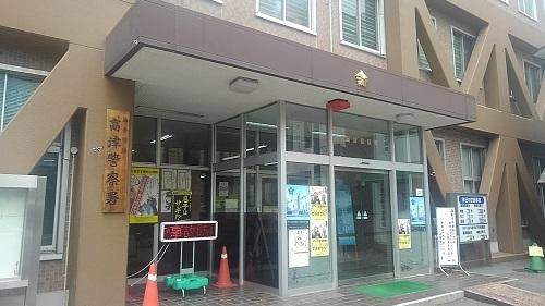 神奈川県警高津警察署