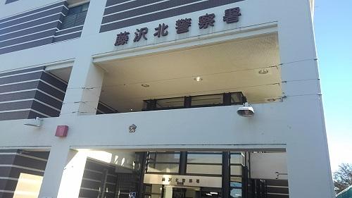 神奈川県警藤沢北警察署