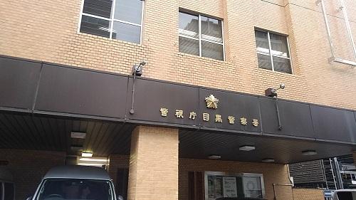 警視庁目黒警察署