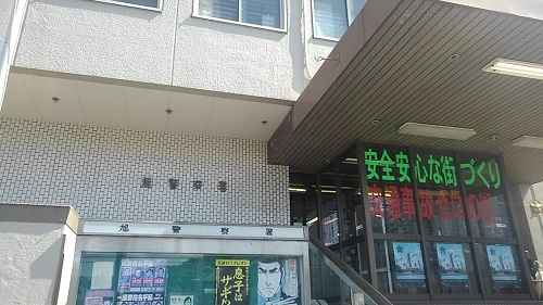 神奈川県警旭警察署
