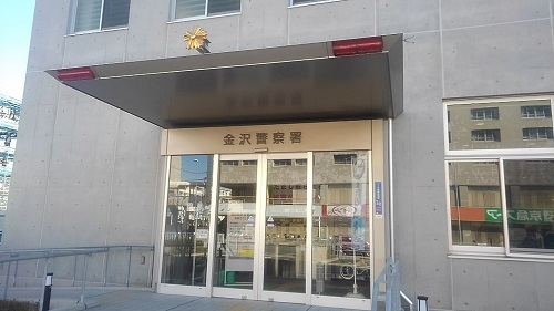 神奈川県警金沢警察署