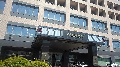 警視庁北沢警察署