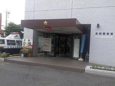 宮前警察署
