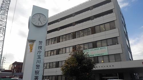 警視庁玉川警察署