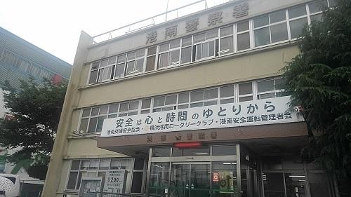 神奈川県警港南警察署