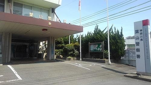 神奈川県警葉山警察署