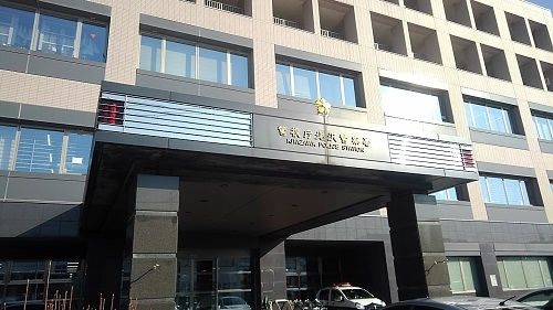 警視庁世田谷警察署
