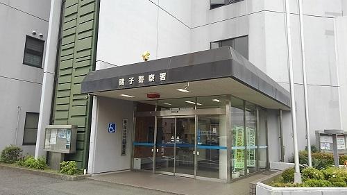 神奈川県警磯子警察署