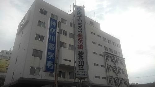神奈川県警神奈川区警察署