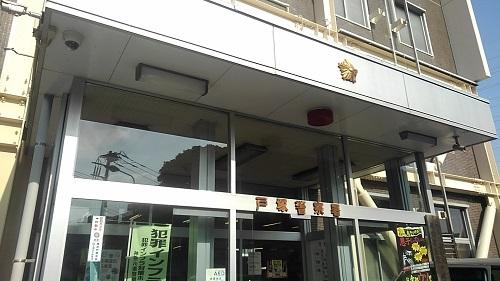 神奈川県警戸塚警察署