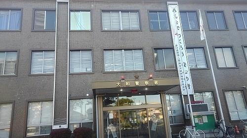 神奈川県警大和警察署