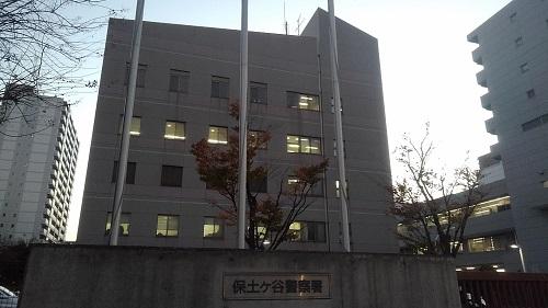 神奈川県警保土ヶ谷警察署