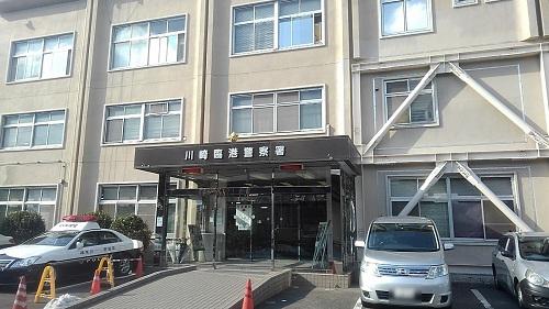 神奈川県警川崎臨港警察署