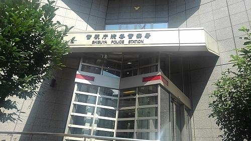 神奈川県警渋谷警察署
