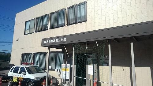 神奈川県警厚木警察署