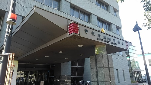 警視庁成城警察署