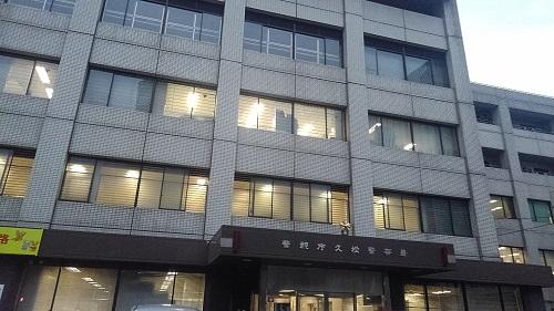 警視庁久松警察署