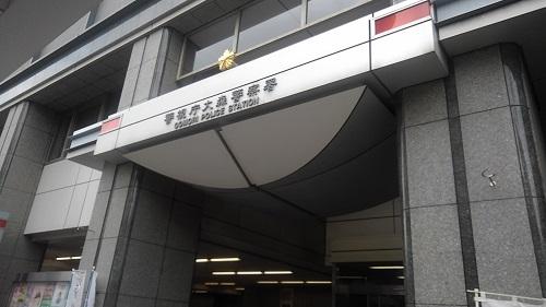 警視庁大森警察署