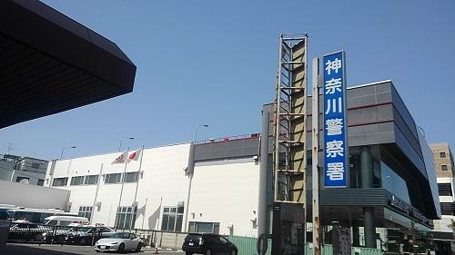 神奈川県警神奈川警察署