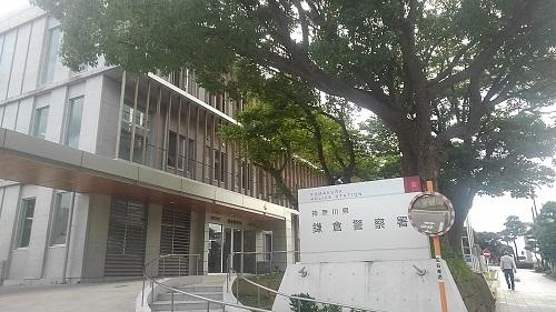 神奈川県警鎌倉警察署