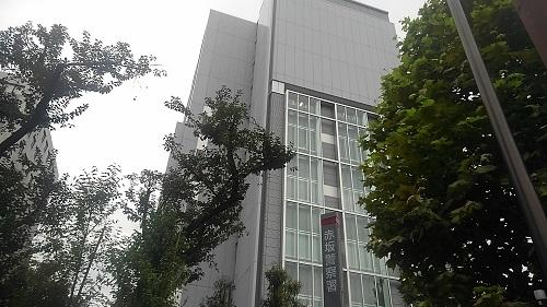 警視庁赤坂警察署