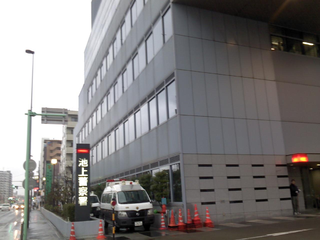 池上警察署へ車庫証明受取代行 - 横浜川崎車庫証明・自動車登録代行 ...