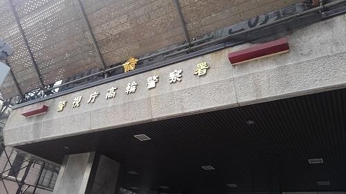 警視庁高輪警察署
