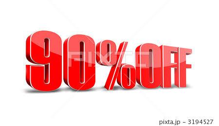 最大90パーセントOFFの買い物ができるかも?