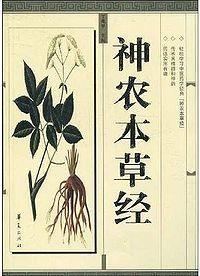 Shennong bencao jing