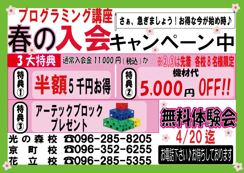 プログラミング講座「春のキャンペーン!第2弾!」