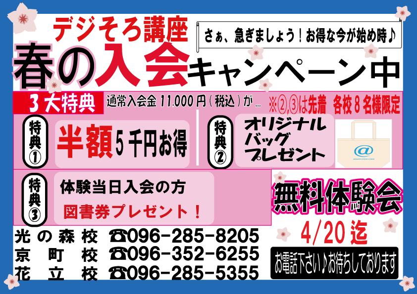 デジそろ講座「春のキャンペーン!第2弾!」