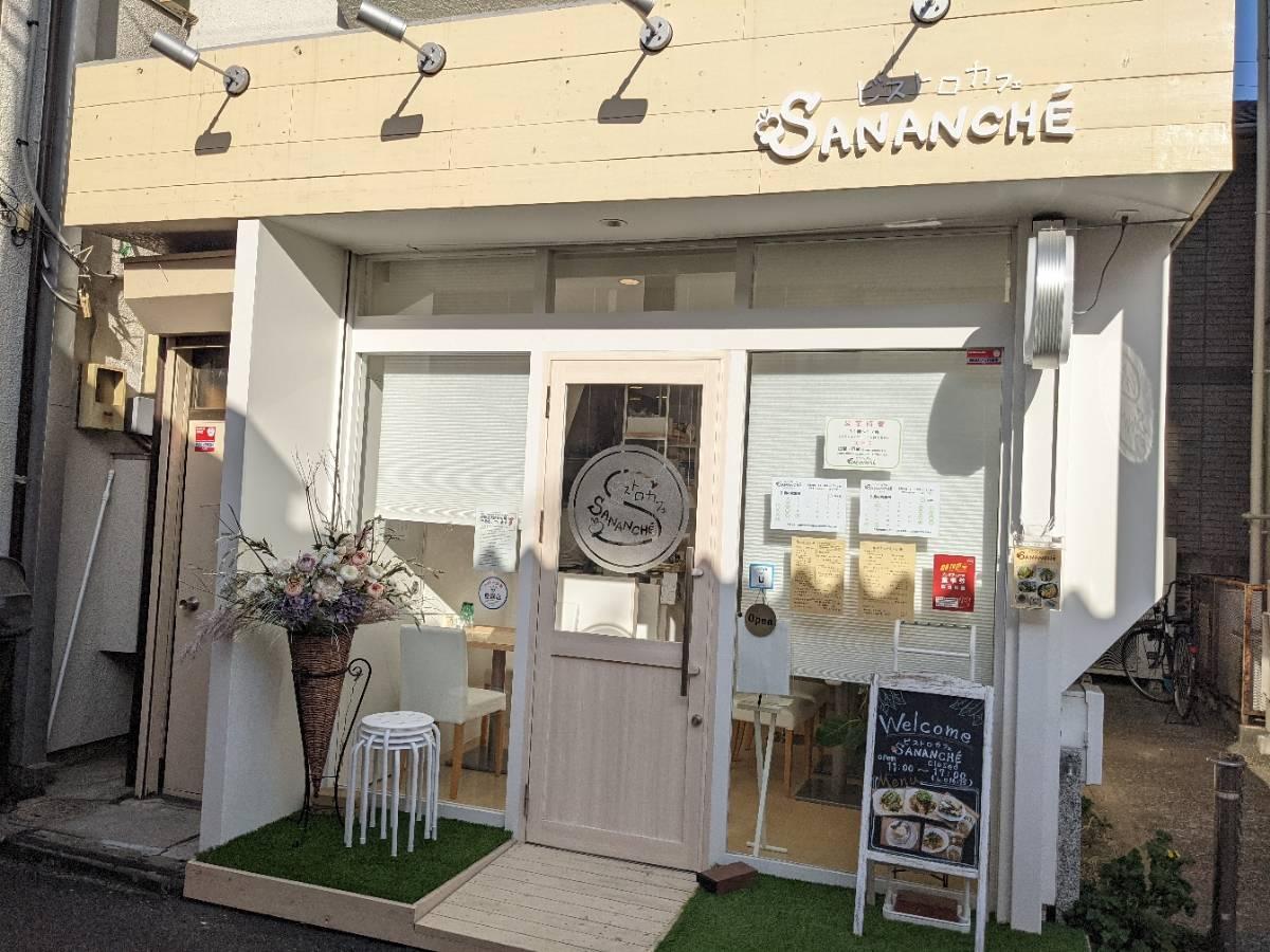 習志野駅前にビストロカフェ「SANANCHE(サナンシェ)」、野菜がたっぷり食べられる店