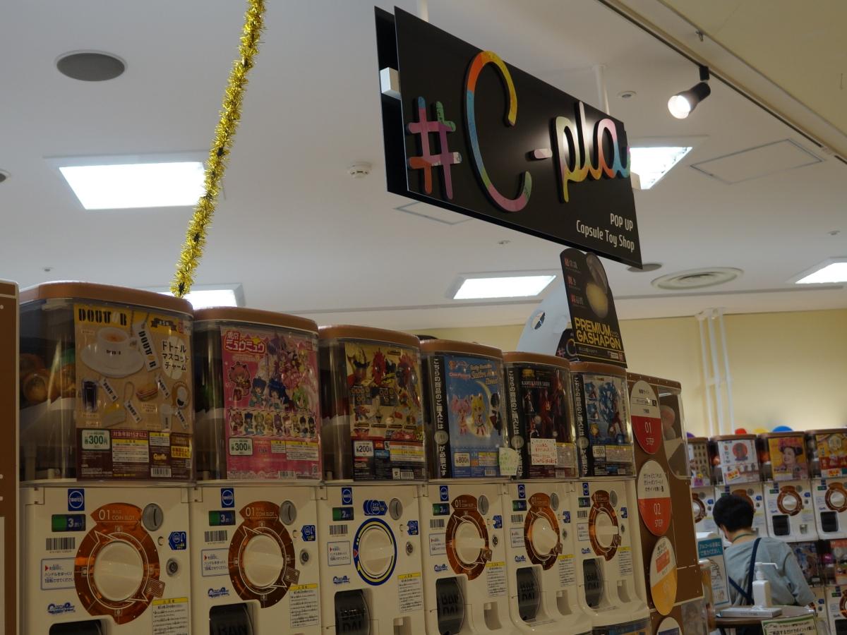 子どももママも楽しめる!521種類が揃うガチャガチャ専門店、津田沼モリシア「#C-pla POP UP Capsule Toy Shop」