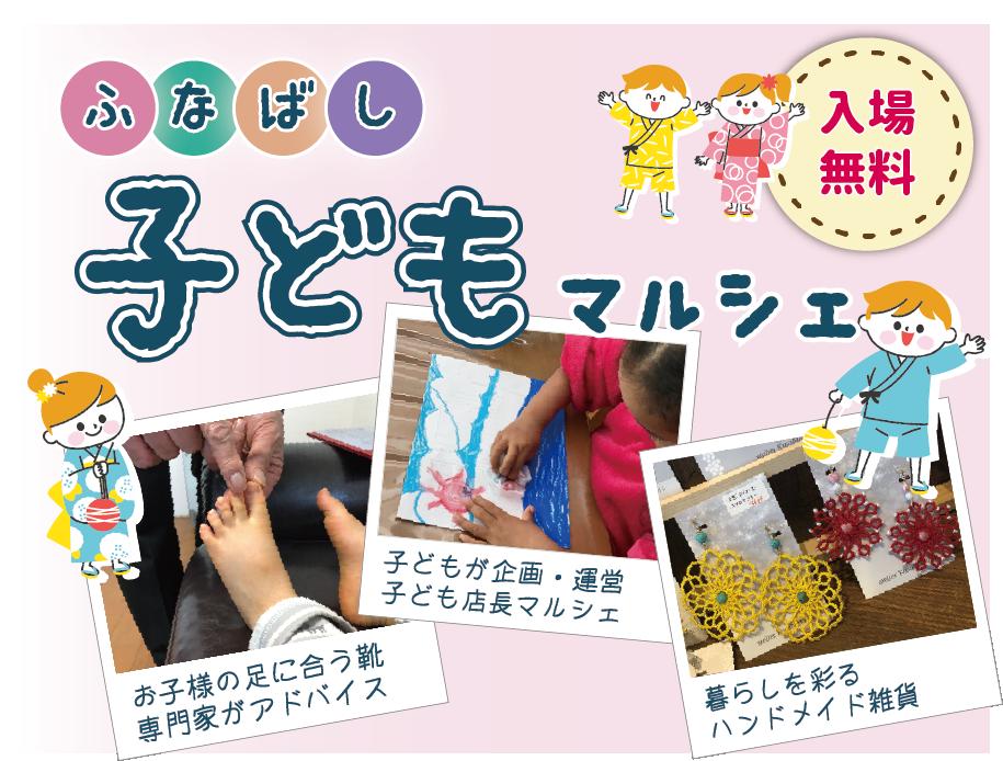 ららぽーと内学童施設でふなばし子どもマルシェが7月31日開催!子ども店長、足育、ハンドメイド、折り紙ワークショップも。