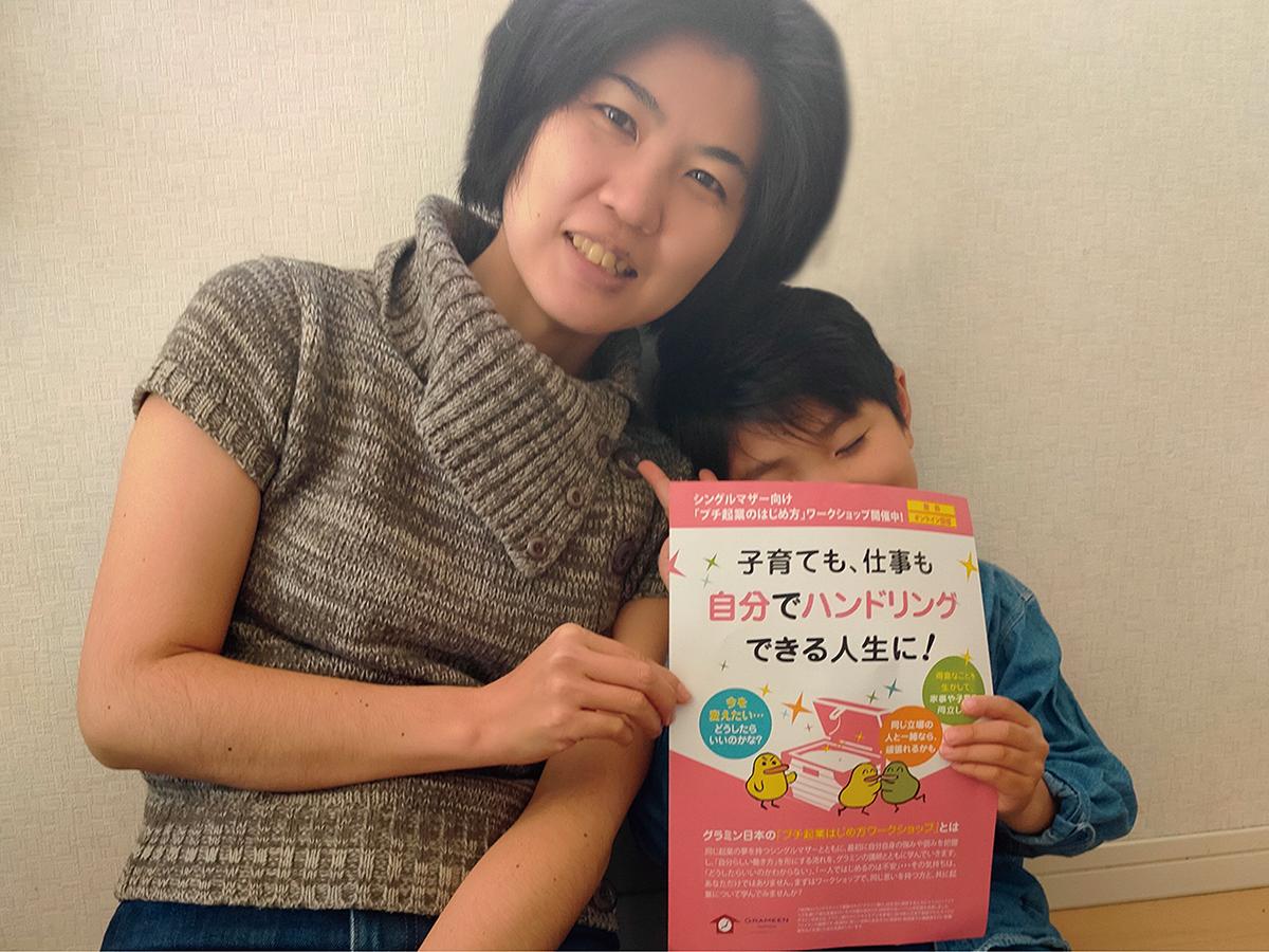 グラミン日本の「プチ起業のはじめ方」オンラインワークショップ4月24日に、シングルマザーの起業支援として