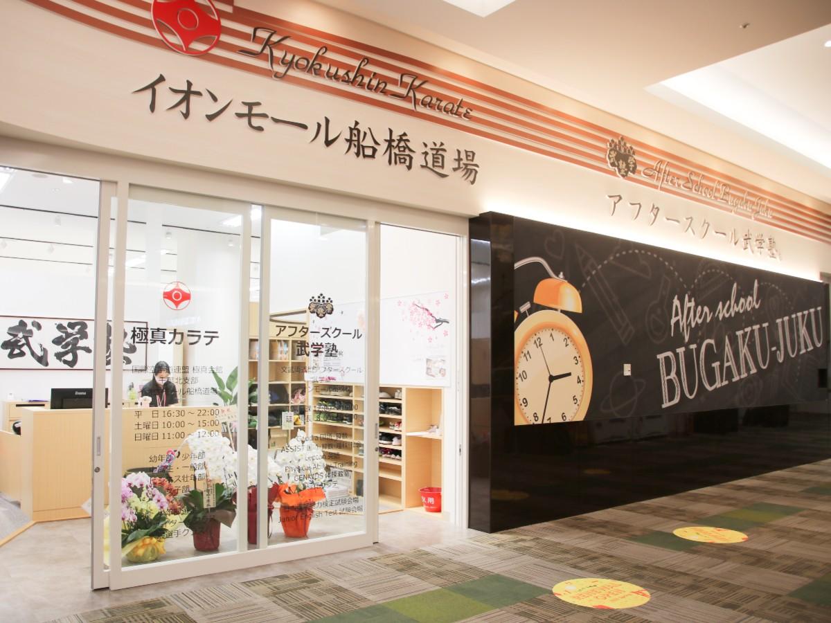 船橋イオンモールに文武両道型のアフタースクール「武学塾」が4月1日開校!