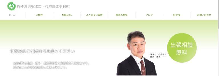 名古屋のおすすめ税理士事務所5選に選ばれました。