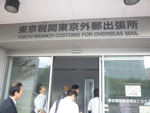 東京税関東京外郵出張所看板