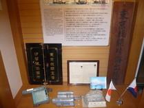 東京税関看板