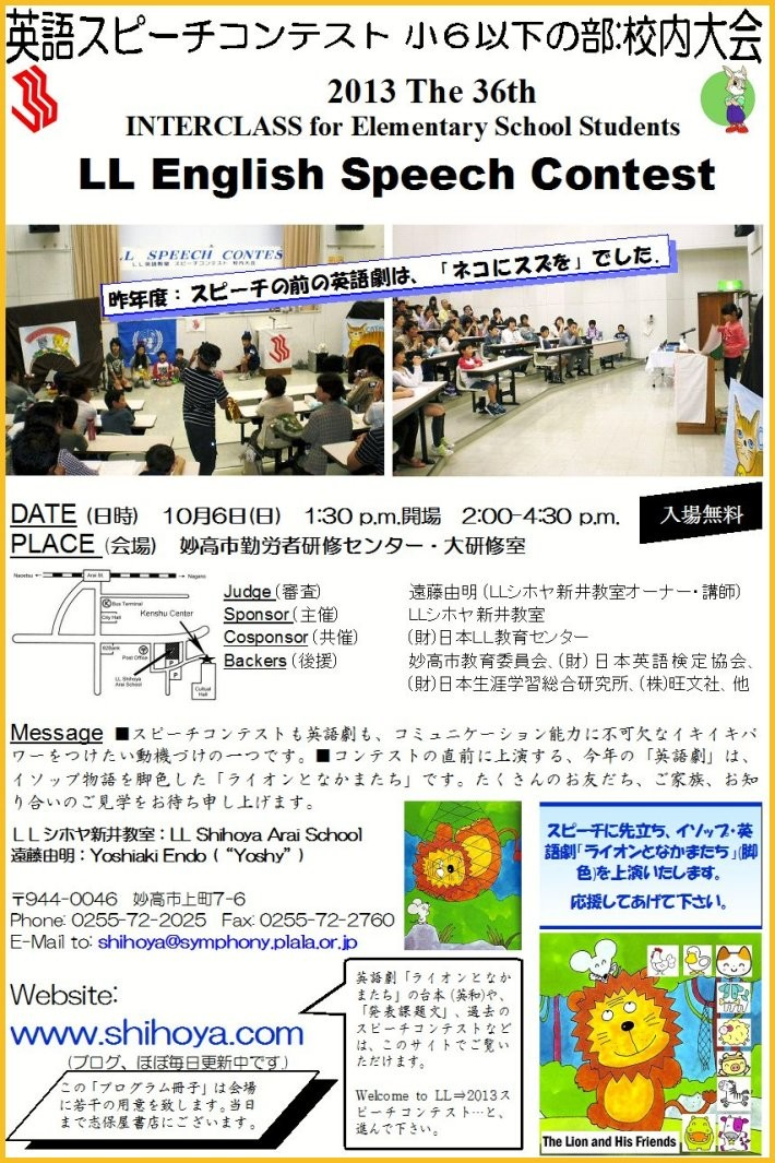This poster which is the same of the first page of Program was put on in some public facilities on 2013.09.13 (Fri).