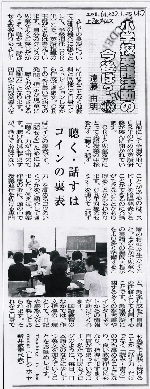 1月20日(木) 上越タイムス