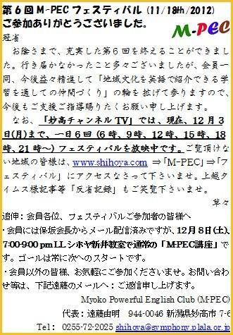 2012.11.29(木):投函