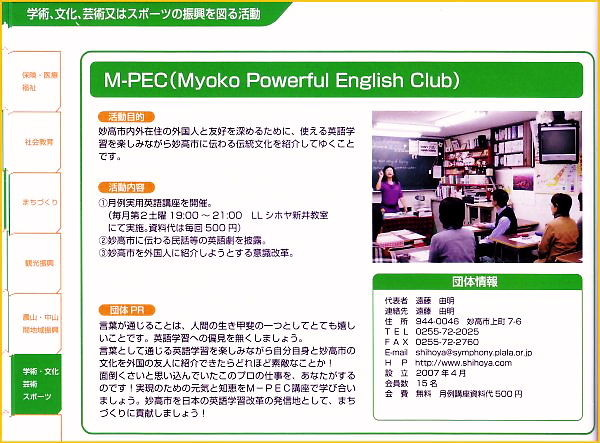 The article of our M-PEC in 「つな・ナビ」, which was published by Myoko Supporting Center in March, 2014